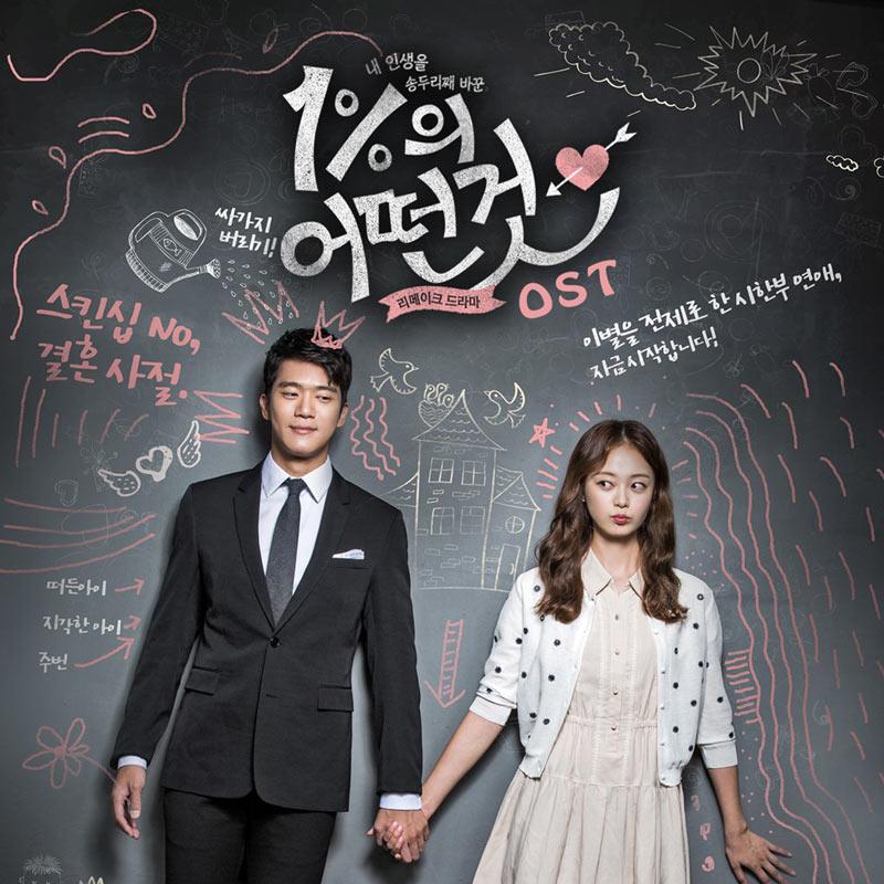 K-drama romantici: Something about 1%